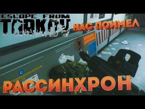 Читы или Баг в Лаборатории ? Escape from Tarkov