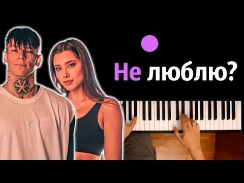 Анет Сай, NILETTO - Не люблю? ● караоке | PIANO_KARAOKE ● ᴴᴰ + НОТЫ & MIDI