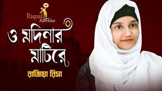 O Modinar Matire । ও মদিনার মাটিরে । Bangla Islamic Song । Rajiya Risha । Bangla gojol