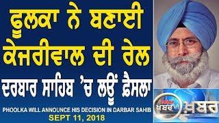 Prime Khabar Di Khabar 561_Phoolka Will Annouce His Decision In Darbar Sahib