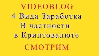 VideoBlog Как Заработать Деньги на Криптовалюте с Помощью Видео