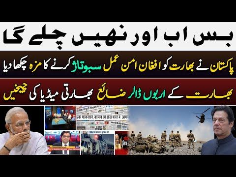 بھارت کو افغان امن عمل سبوتاژ کرنے کا مزہ چکھا دیا | بھارت کے اربوں ڈالر ضائع:ویڈیو دیکھیں