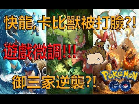 【Pokémon GO】遊戲隱藏微調,御三家逆襲?!(快龍,卡比獸等等被打臉?!)