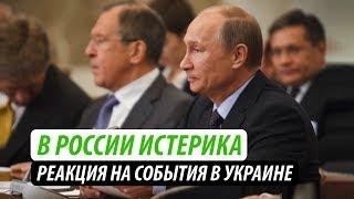 В России истерика. Реакция на события в Украине