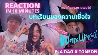 REACTION in 10 MINS! บทเรียนของความเชื่อใจ Ost.Wake Up ชะนี Very Complicated - แก้ม วิชญาณี   เริศ!