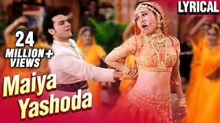 Maiyya Yashoda Full Song LYRICAL - Alka Yagnik Hit Songs