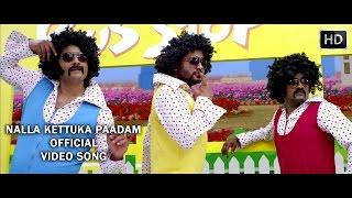 Nalla Kettuka Paadam Official Full Video Song | Aadama Jaichomada | Sean Roldan