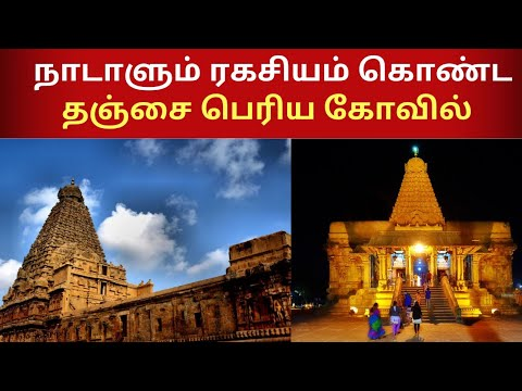 World secrets in one place | Thanjai periya kovil | Raja raja sozhan History | sithar yugam