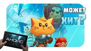 Cat Quest похож на очередной хит (Анонс)