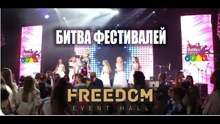 Битва фестивалей - Battle Of The Fest #СтранаАртФест