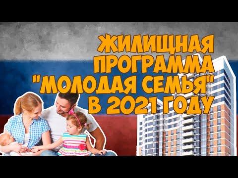 """Жилищная программа """"Молодая семья"""" в 2021 году"""