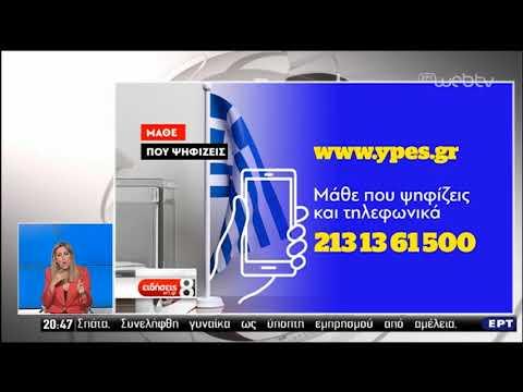 Αλλαγές σε εκλογικά τμήματα-«Μάθε που ψηφίζεις» | 05/07/2019 | ΕΡΤ
