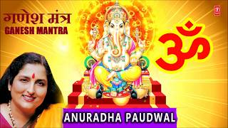 Ganesh Mantra with Lyrics I ANURADHA PAUDWAL I Full HD