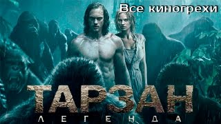 "Все киногрехи и киноляпы фильма ""Тарзан. Легенда"""
