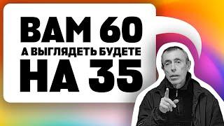 ВАМ 60, А БУДЕТЕ ВЫГЛЯДЕТЬ НА 35! ВОССТАНОВЛЕНИЕ МОЛОДОСТИ! СТИРАНИЕ СТАРОСТИ!