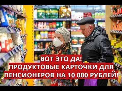 Вот это да! Продуктовые карточки для пенсионеров на 10 000 рублей!