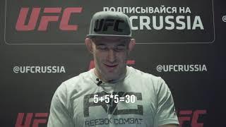 Бойцы UFC отвечают на вопросы школьной программы