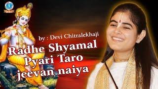 Radhe Shyamal Pyari Taro jeevan naiya Pujya Devi Chitralekhaji