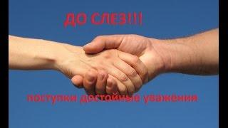 ДО СЛЕЗ!!!поступки достойные уважения. TO TEARS!!!deeds worthy of respect