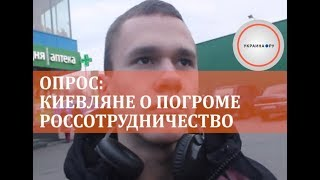Опрос: Киевляне о погроме Россотрудничество