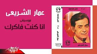 مازيكا Ammar El Sherei - Ana Kont Fakrak | عمار الشريعي - انا كنت فاكرك تحميل MP3