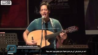 """أحمد علي الحجار يغني """"يا علي"""" و""""في كل فنجان قهوة"""" بالصاوي"""