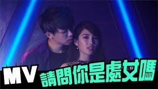 反骨男孩WACKYBOYS【請問你是處女嗎】Official MV Prod. By 麻吉弟弟