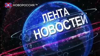 Лента Новостей 17 мая 2018 года