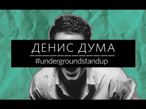 спектакль Большой Подпольный Стендап в Киеве - 5