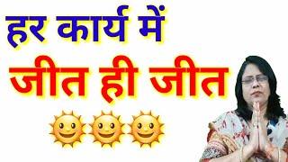 हर कार्य में जीत ही जीत (6355750934 निशुल्क सेवा) (unknown world recommended by Veena Bhadoriya)
