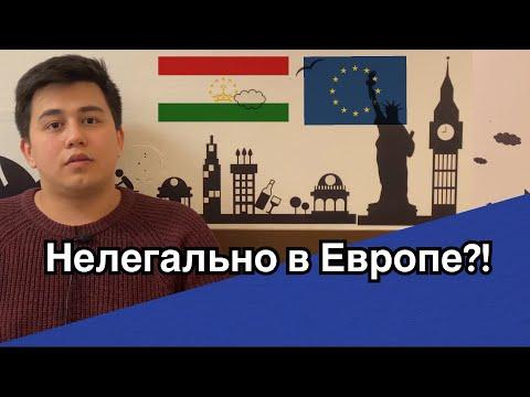 БЕЗ ВИЗЫ В ЕВРОПЕ?! Способы миграции в Европу для граждан СНГ, НЕЛЕГАЛЬНО в Европе   Таджик в Европе