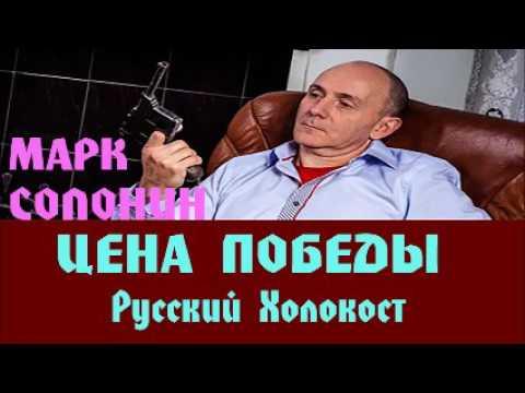 Марк Солонин - Русский Холокост | Цена победы
