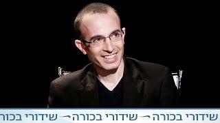 חוצה ישראל עם קובי מידן - יובל נח הררי (חלק א')