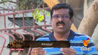 நடிகர் செந்தாமரை மகனின் புதிய அவதாரம்..! Moondravathu Kann New [Epi 188]