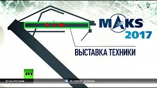 Корреспондент RT осмотрел вертолёт-трансформер Ми-8АМТ на авиасалоне МАКС-2017