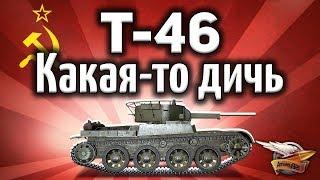 Т-46 - Не танк, а какая-то дичь - Гайд