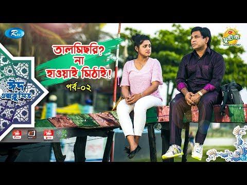 Talmisri Na Hawai Mithai | Ep- 02 | ft. Mosharraf, Tisha | Eid Special Drama Serial | Eid Natok 2019