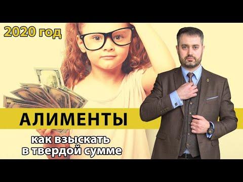 Семейный адвокат про взыскание алиментов в 2020 г. в твердой денежной сумме | Как взыскать?