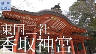 東国三社、香取神宮の例祭 GO!GO!NBC!