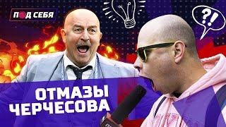 Под себя. Россия на ЧМ, пожелания Черчесову, зачем сборной Габулов