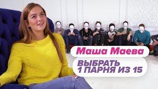 Выбрать 1 из 15. Маша Маева играет в Чат На Вылет / Пинк Шугар