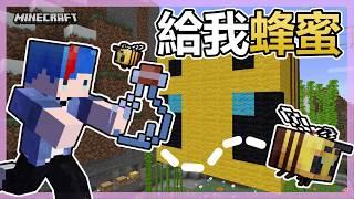 【Minecraft】海苔的原味生存EP56 : 打造蜜蜂小窩~快點生小蜜蜂啦!