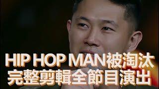 【中國有嘻哈】HIP HOP MAN歐陽靖才是冠軍! 全節目完整剪輯