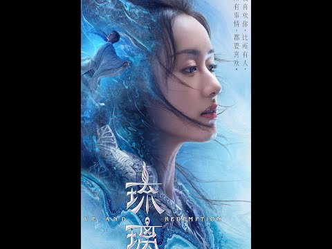 Love and Redemption 琉璃美人煞 [Eng Sub] Trailer