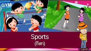 สื่อการเรียนการสอน Sports (กีฬา)ป.4ภาษาอังกฤษ