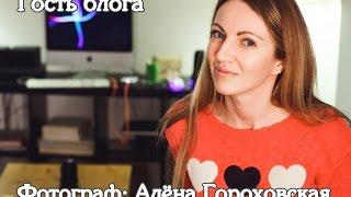 Гость блога: Алёна Гороховская, ньюборн фотограф.