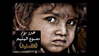 مازيكا The tears of orphan تحميل MP3