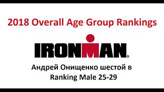 2018 Overall Age Group Rankings. Обзор