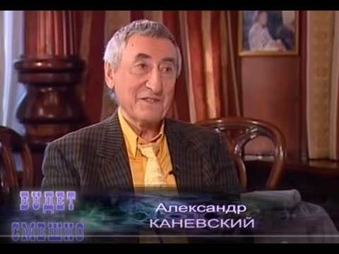 Александр Каневский в программе \