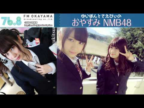 ゆいぽんとさえぴぃのおやすみNMB48 #100 2015.03.08